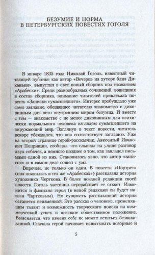 Иллюстрация 1 из 7 для Записки сумасшедшего: Повести - Николай Гоголь | Лабиринт - книги. Источник: Лабиринт