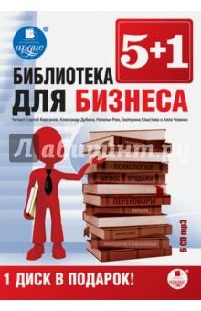 Библиотека для бизнеса (6CDmp3)