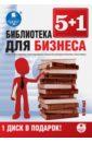 Библиотека для бизнеса (6CDmp3).
