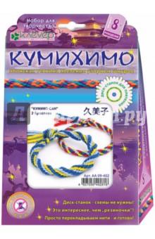 Набор для детского творчества. Кумихимо. Изготовление 2 браслетов Кумико-Сан (АА 09-402) 402 полиэстер швейных ниток шнуры для ткани или поделок судов зелено жёлтые 0 1 мм около 120 м рулон 10 рулонов мешок
