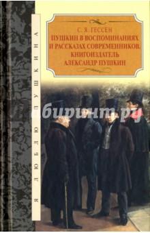 Пушкин в воспоминаниях и рассказах современников. Книгоиздатель Александр Пушкин