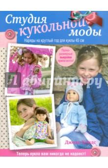 Студия кукольной моды платья для мамы и дочки в спб