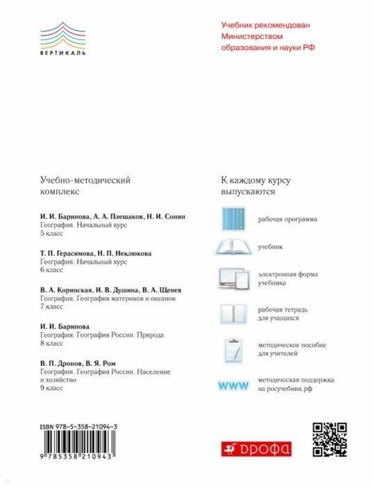 Иллюстрация 1 из 12 для География. 6 класс. Диагностические работы к учебнику Т. Герасимовой, Н. Неклюдовой. Вертикаль - Курчина, Панасенкова | Лабиринт - книги. Источник: Лабиринт