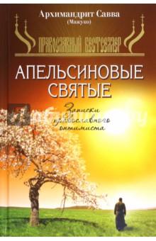 Апельсиновые святые. Записки православного оптимиста не без греха