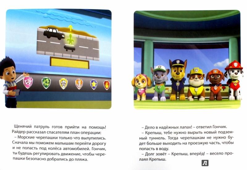Иллюстрация 1 из 8 для Щенячий патруль. Спасение морских черепашек   Лабиринт - книги. Источник: Лабиринт