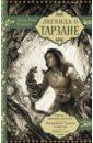 Берроуз Эдгар Райс Легенда о Тарзане