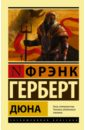 Дюна, Герберт Фрэнк