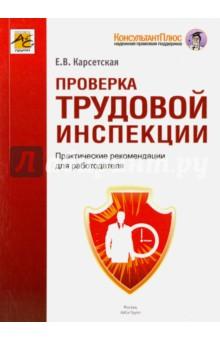 Проверка трудовой инспекции. Практические рекомендации для работодателя трудовой договор cdpc