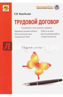 Трудовой договор э н бондаренко трудовой договор как основание возникновения правоотношения