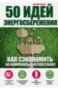 50 идей энергосбережения, Мезенцева Анна Сергеевна