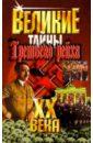 Веденеев Василий Владимирович Великие тайны Третьего рейха