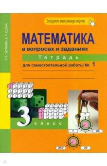 Математика в вопросах и заданиях. 3 класс. Тетрадь для самостоятельной работы № 1