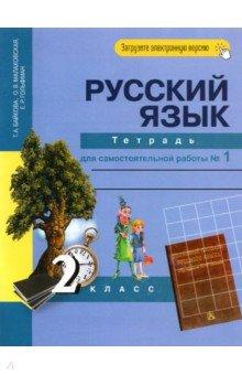 Русский язык. 2 класс. Тетрадь для самостоятельной работы. Часть 1 русский язык 2 класс рабочая тетрадь часть 2 фгос