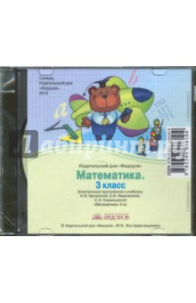 Математика. 3 класс. Электронное приложение к учебнику И.И. Аргинской, Е.И. Ивановской (CD).