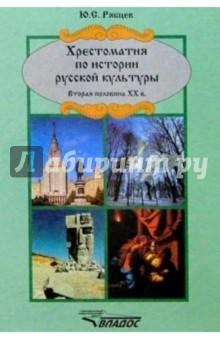 Хрестоматия по истории русской  культуры. Вторая половина ХХ в.