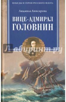 Вице-адмирал Головнин. Открывший миру Страну восходящего солнца василий сахаров вице адмирал
