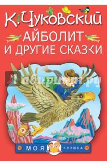 Айболит и другие сказки книжки картонки мозаика синтез любимые сказки к и чуковского айболит книга на картоне