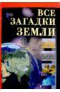 Все загадки Земли, Бабанин Владимир Петрович