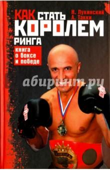 Как стать Королем ринга. Книга о боксе и победе