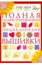 цена на Полная иллюстрированная энциклопедия вышивки
