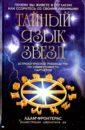 Тайный язык звезд. Астрологическое руководство