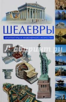 Шедевры архитектуры и инженерного искусства комлев и ковыль