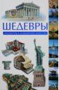 Кован Генри Дж., Гринштейн Рут, Ханна Бронвин Шедевры архитектуры и инженерного искусства