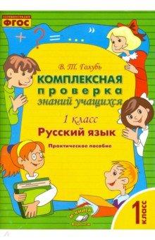 Русский язык. 1 класс. Комплексная проверка знаний учащихся. ФГОС