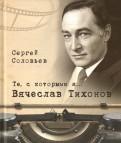Те, с которыми я… Вячеслав Тихонов