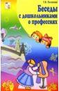 Потапова Татьяна Васильевна Беседы с дошкольниками о профессиях