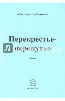 Бубенников Александр Николаевич » Перекрестье-перепутье. Стихи