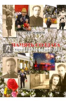 Память солдата. Записки о Великой Отечественной войне