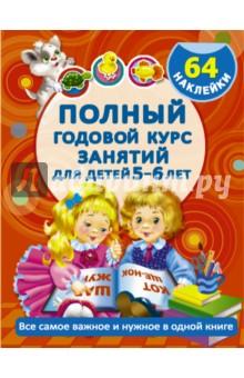Полный годовой курс занятий для детей 5-6 лет