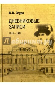 Дневниковые записи. 1914-1921