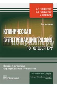 Клиническая электрокардиография по Голдбергеру справочник по электрокардиографии