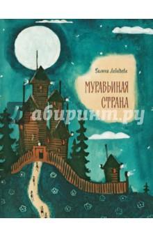 Лебедева Галина Владимировна » Муравьиная страна