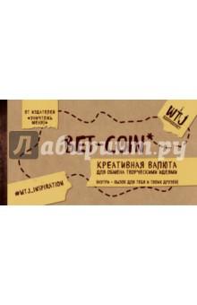 Bet-coin. Креативная валюта для обмена творческими идеями как чеки для игры ддгаме