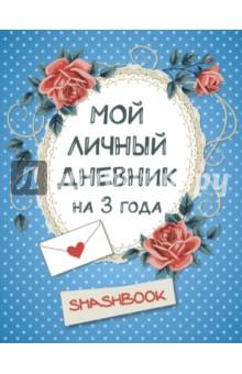 Мой личный дневник (горошек) ежедневники эксмо мой дневник на лентах