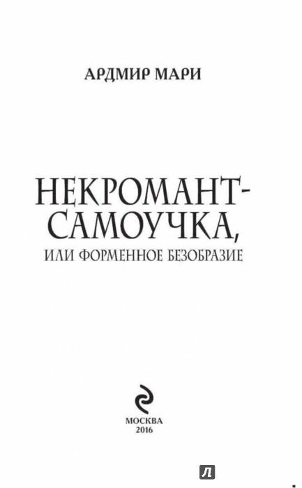 НЕКРОМАНТ САМОУЧКА ИЛИ ФОРМЕННОЕ БЕЗОБРАЗИЕ СКАЧАТЬ БЕСПЛАТНО