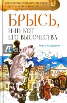 Брысь, или Кот Его Высочества