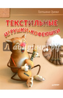 Текстильные игрушки-кофеюшки