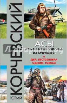 Асы. Сталинские соколы из будущего