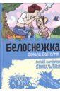 Бартелми Доналд Белоснежка: Роман