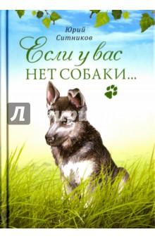 Если у вас нет собаки