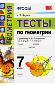 Книга Геометрия класс Тесты к учебнику А В Погорелова ФГОС  Геометрия 7 класс Тесты к учебнику А В Погорелова ФГОС