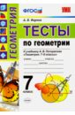 Геометрия. 7 класс. Тесты к учебнику А.В.Погорелова, Фарков Александр Викторович