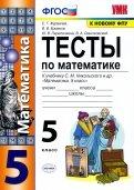 Математика. 5 класс. Тесты к учебнику С. М. Никольского и др. ФГОС
