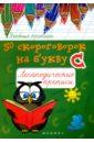 50 скороговорок на букву С. Логопедические прописи, Жученко Мария Станиславовна