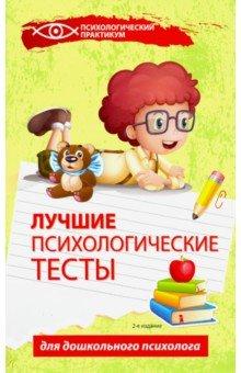 uchebniki-metodiki-po-psihologicheskie-dlya-doshkolnikov-godov
