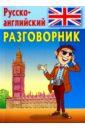 Разговорник. Русско-английский